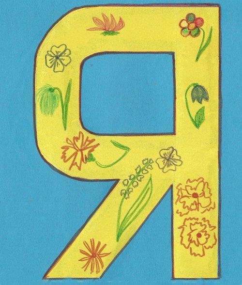 Буквы своими руками рисунки 12